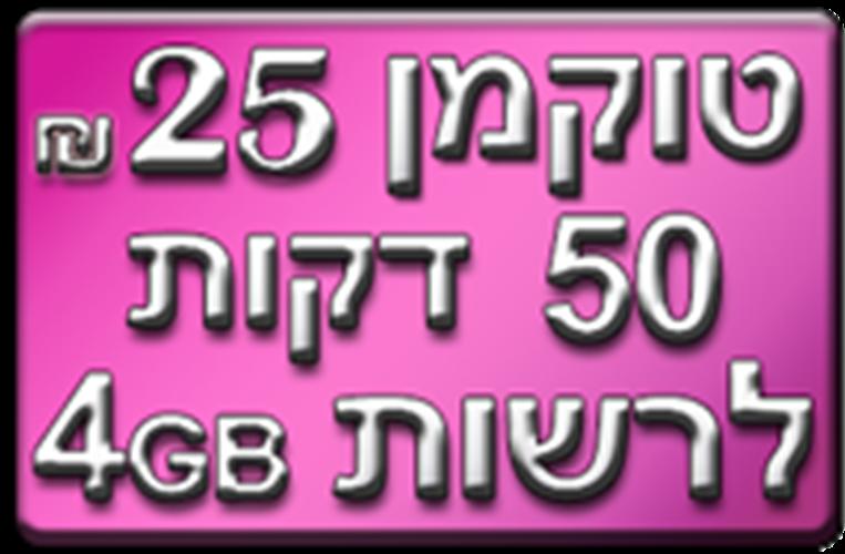 -טוקמן 25₪ מקנה 50 דקות לרשות הפלסטינית + 4GB (מותנה בהטענה או בחבילה קיימת של 50₪ ומעלה) ₪25