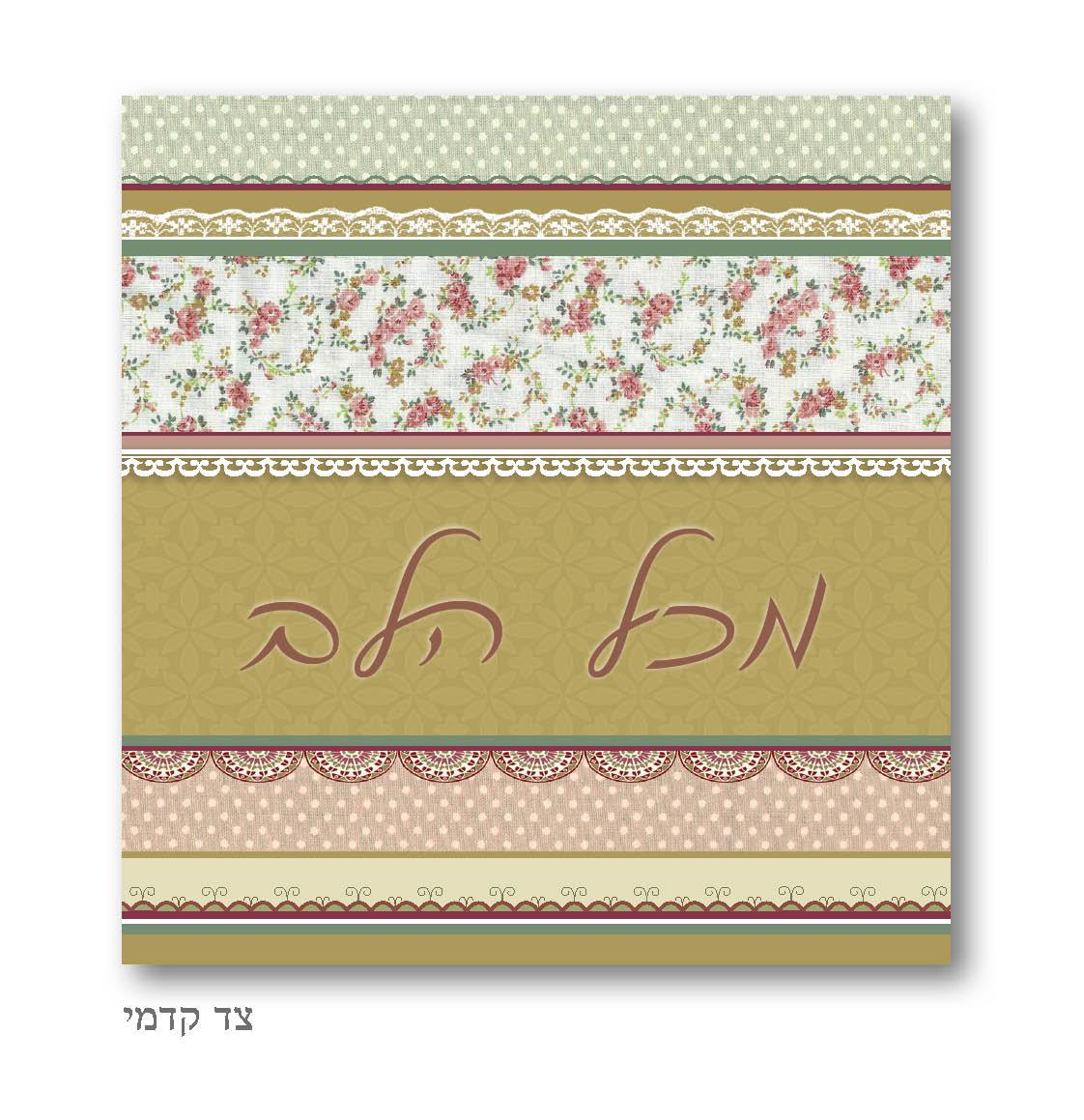 כרטיס ברכה נפתח - מכל הלב - דוגמא