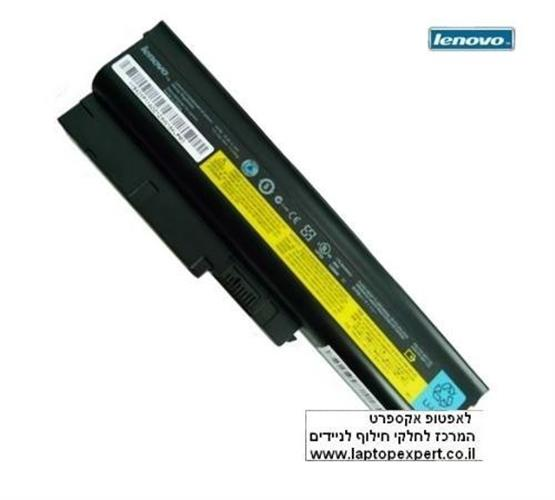 סוללה למחשב נייד לנובו - מקורית - משווק מורשה Lenovo ThinkPad R60 / R61 / T60 / T61 6 Cell Battery 43R9252 / 92P1137 / 92P1142