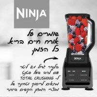 בלנדר נוטרי נינג'ה חכם 4 ב-1 Intelli-Sense Blender CT683
