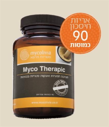 מיקו תראפיק אריזת חיסכון (90 כמוסות) - MYCO THERAPIC