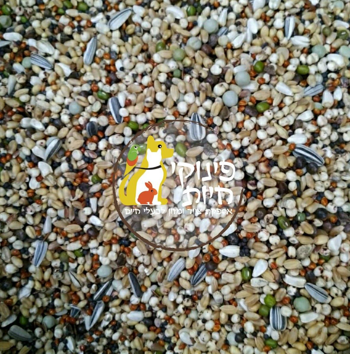 תערובת זרעים להשרייה באייר שק 25 ק''ג