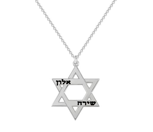 שרשרת מגן דויד מכסף אמיתי עם כיתוב ילדים עברית
