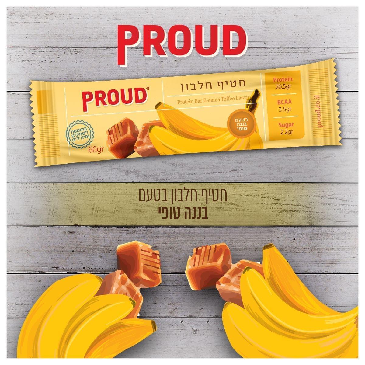 חטיף חלבון PROUD בטעם בננה טופי