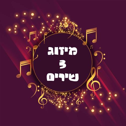 מיזוג שלושה שירים
