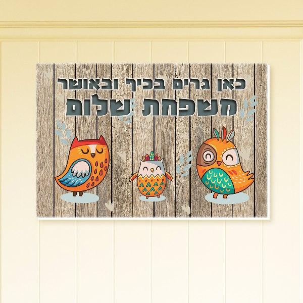 שלט כניסה לבית בעיצוב אישי - ינשופים משפחה