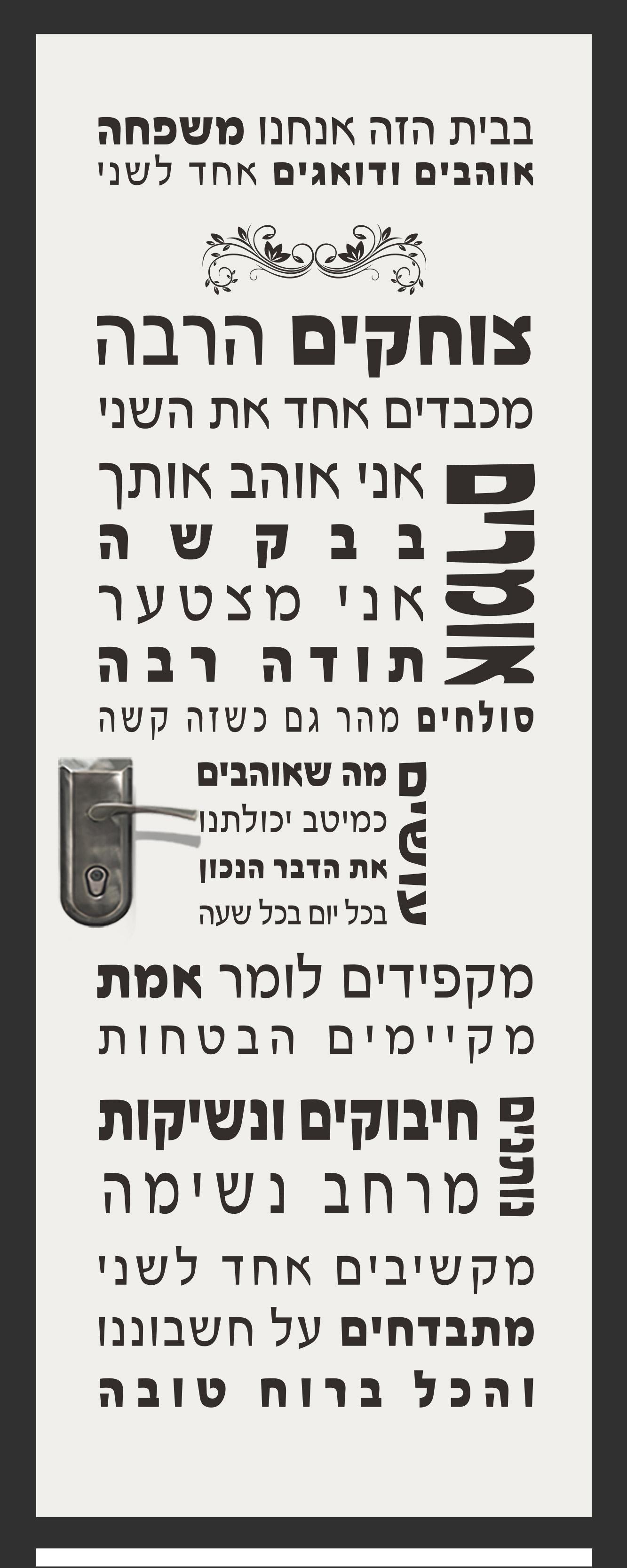 דלת עם ערכים עברית שחור לבן