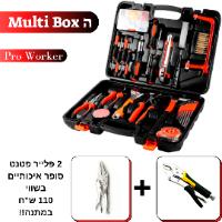 ה Multi Box סט כלי עבודה מושלם,חובה בכל בית