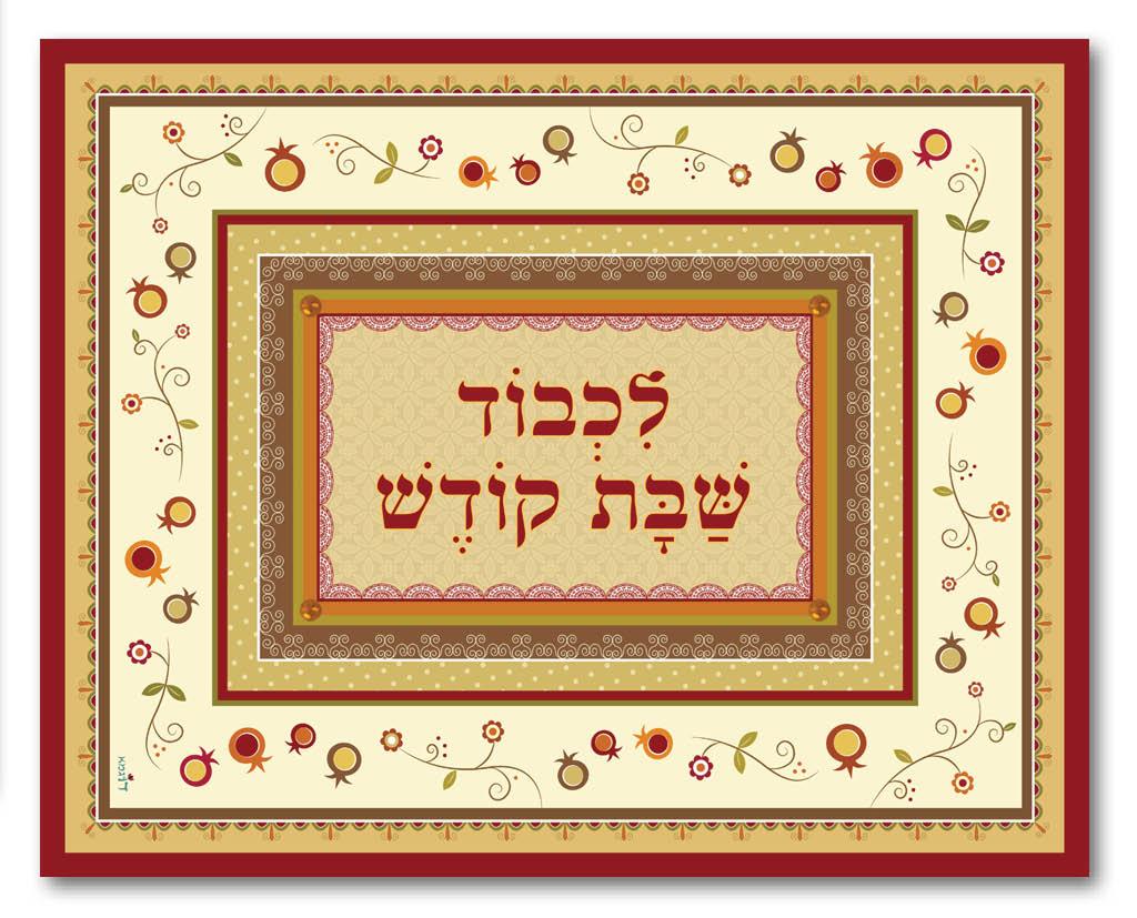 כיסוי חלה - דגם לכבוד שבת קודש, עשוי נאפה - דוגמא