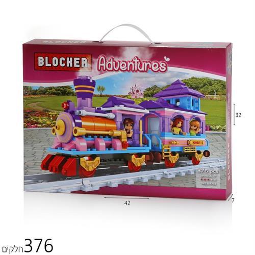 משחק הרכבה בלוקר הרפתקאות רכבת 376 חל'