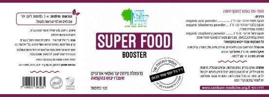 Super Food Booster  פורמולת פירות יער ואסאי אורגניים שעברו ייבוש בהקפאה   120 כמוסות