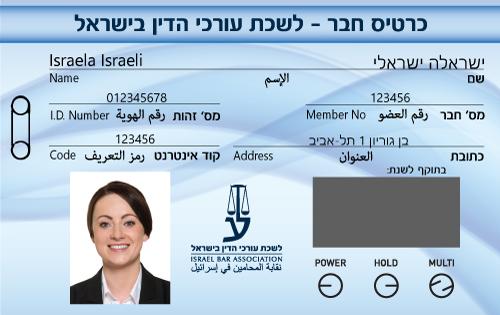 כרטיס לשכת עורכי הדין