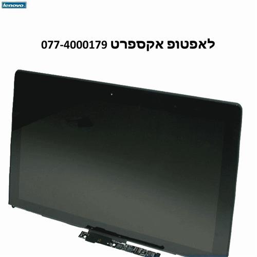קיט מסך מגע להחלפה במחשב נייד לנובו יוגה Lenovo Yoga 13 LP133WD2-SLB1 LCD with Touch digitizer assembly FRU 04W3519