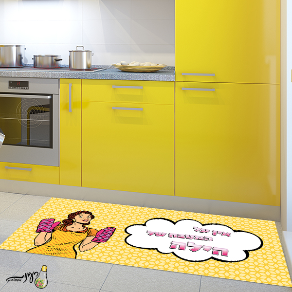 """שטיח פי וי למטבח """"קומי-קלסי בעיצוב אישי עם שם"""" שטיח למטבח  שטיח פי וי סי   שטיח PVC"""