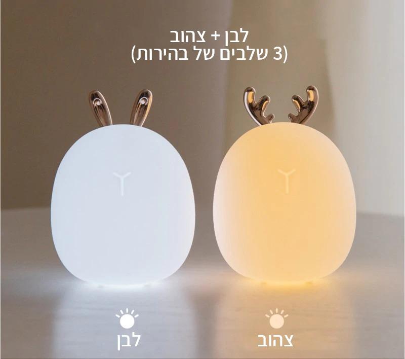 מנורת לילה אלחוטית- צבי/ארנב