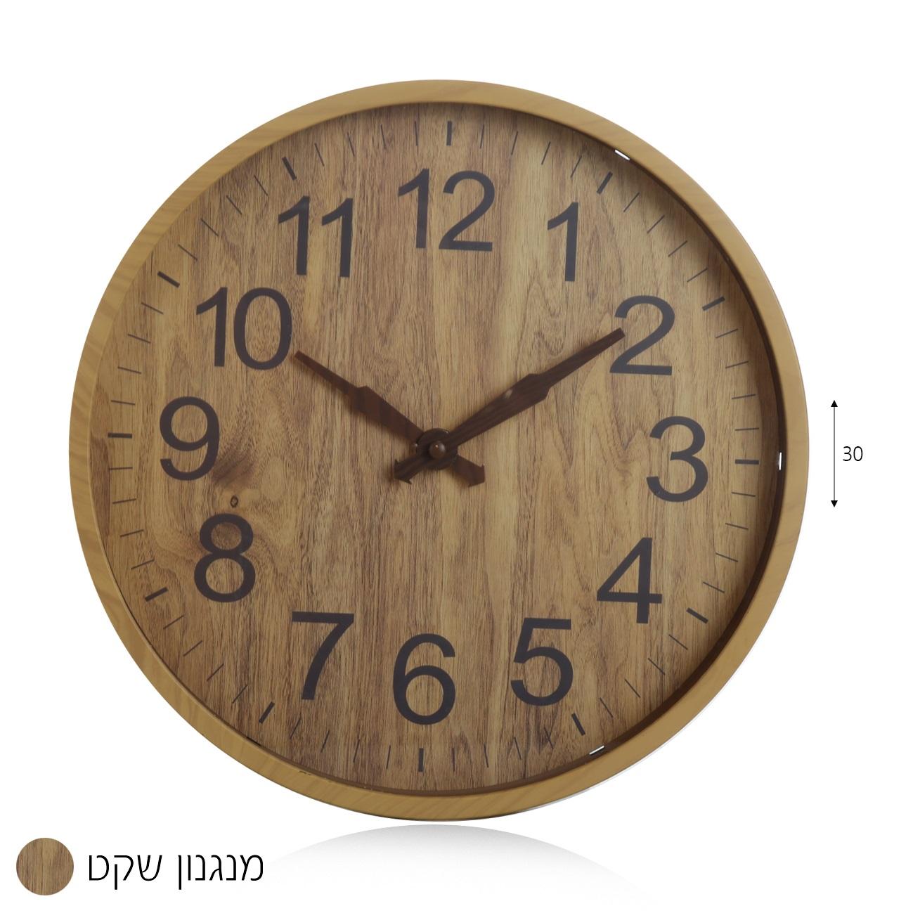 שעון קיר קוטר 30 סמ