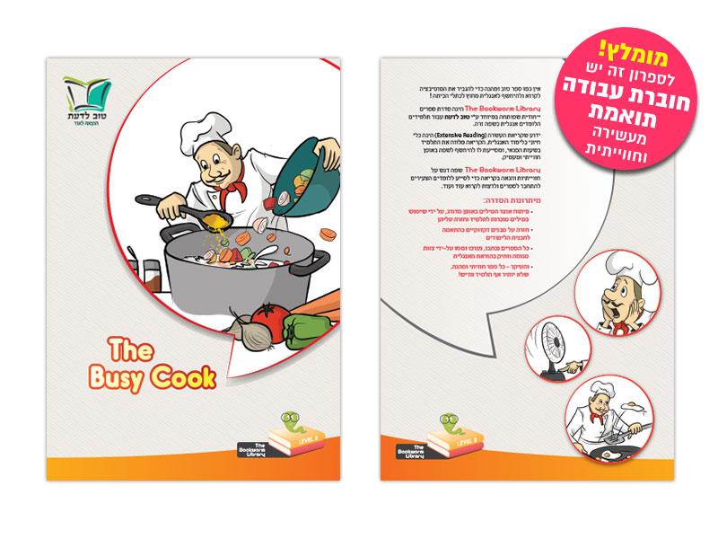 *פריט עודפים*  The Busy Cook | Level 2