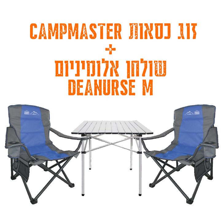 זוג כסאות CAMPMASTER + שולחן DEANURSE M