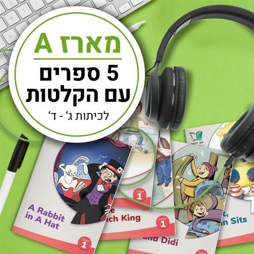 מארז A - ספרים עם הקלטות