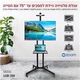 עגלת טלוויזיה ניידת למסכים עד 75'' עם הטייה LEXUS LCW-350