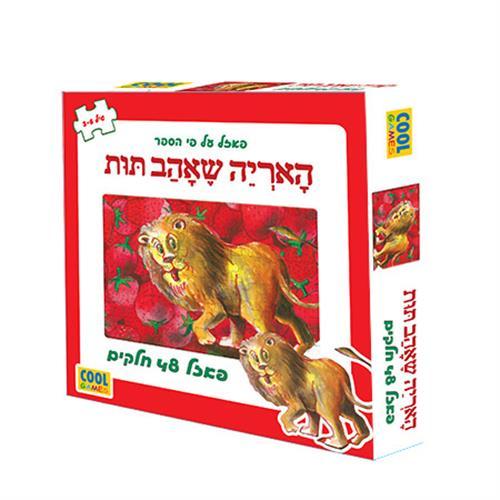 פאזל 48 חלקים האריה שאהב תות