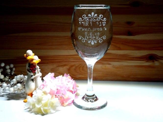 כוס יין לקידוש בחתונה | כוסות יין לקידוש בעיצוב אישי |תאריך עברי ולועזי