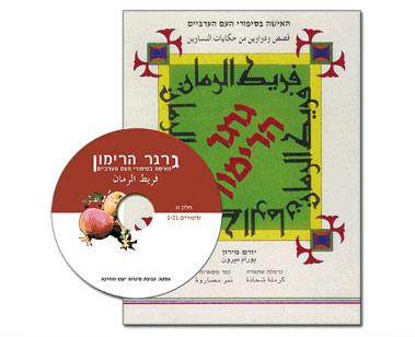 ערכת סיפורי עם ערביים מואדי עארה והגליל (4 ספרים + 6 CD)