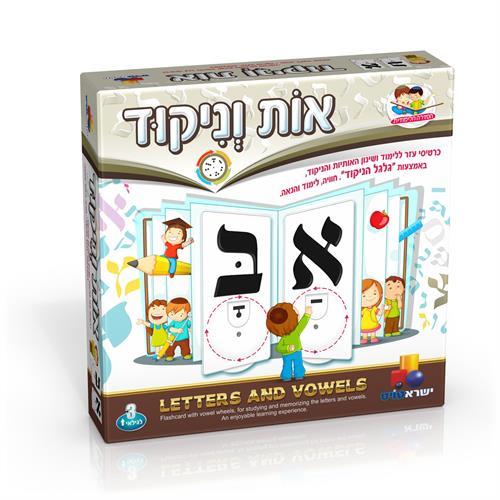 אות וניקוד  -  כרטיסי עזר ללימוד ושינון האותיות והניקוד