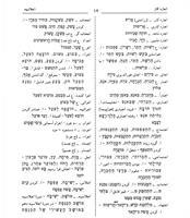 ערכת המילונים המלאה לשפה הפרסית - עברי פרסי ופרסי עברי