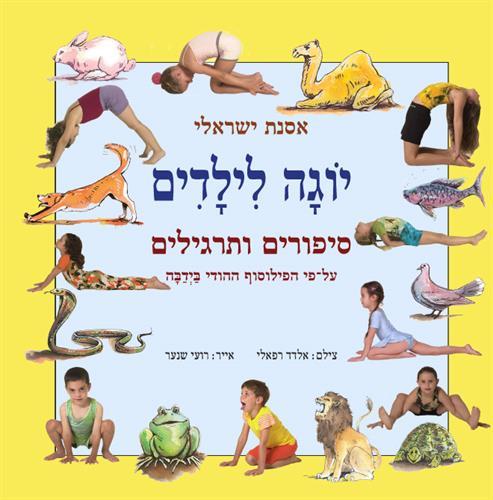ספר יוגה לילדים - סיפורים ותרגילים