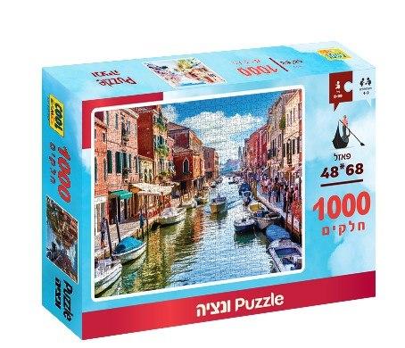 פאזל 1000 חלקים וונציה