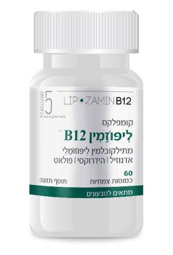 קומפלקס ויטמין B12 ליפוזומלי בכמוסות בתוספת מתיל פולאט ואבקת תרד