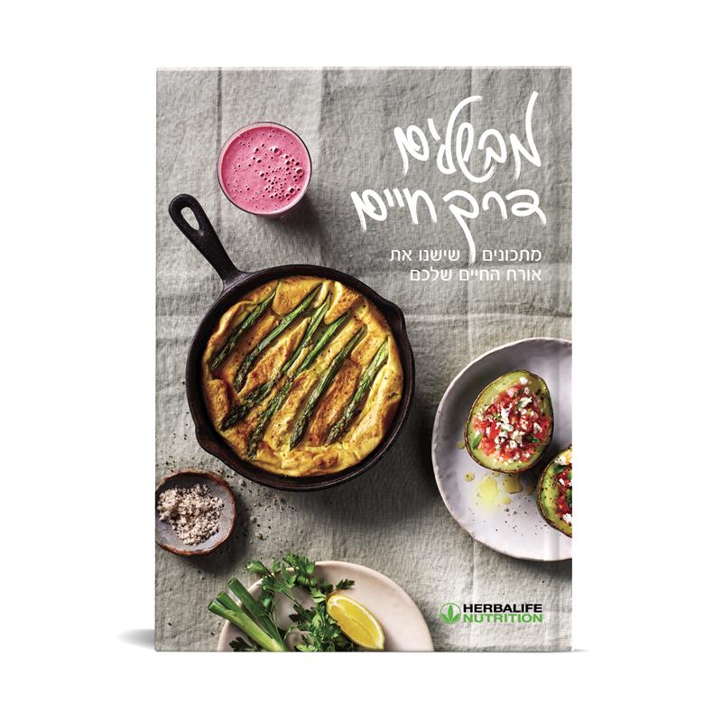 ספר מתכונים - מבשלים דרך חיים