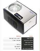 מכונת גלידה ביתית - FrostLine