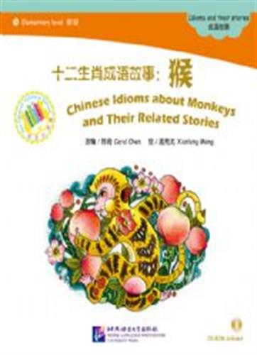 Chinese Idioms about Monkeys and Their Related Stories  - ספרי קריאה בסינית