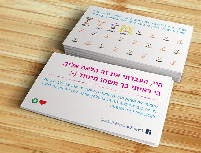 20 Smile it Forward Project Cards - Hebrew