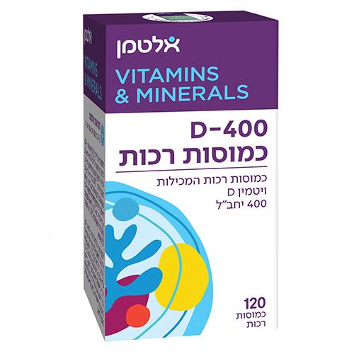 -- ויטמין D-400 -- - מכיל 120,  כמוסות רכות ,  400 יחבל  אלטמן