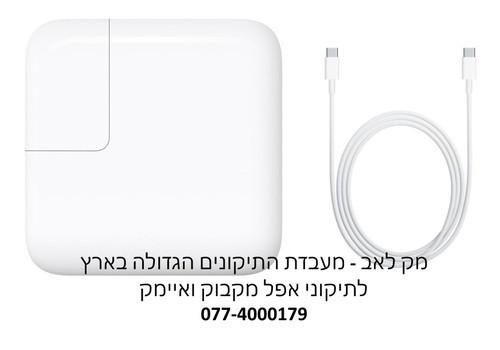 מטען מקורי אפל למקבוק 12 החדש APPLE 29W USB-C