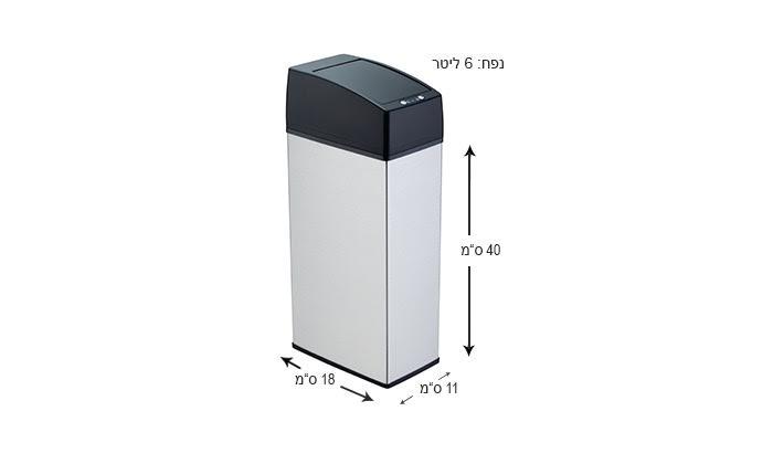 פח 6 ליטרים אוטומטי לחדר השרותים