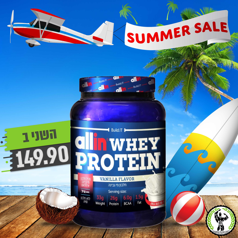 אבקת חלבון אול אין – Allin Whey Protein כשרה-2.27KG השני ב149.90