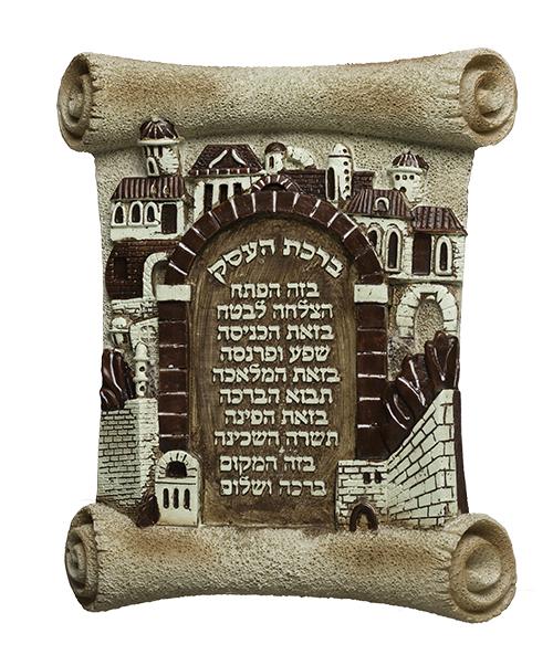 תמונה מפוליריזין ירושלים עם ברכת העסק 16*13 סמ