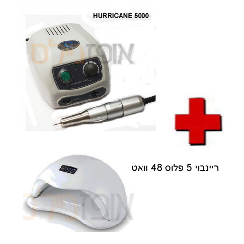 מכונת שיוף הוריקן 5000+מנורה משולבת 48 ואט RAINBOW 5 plus UV/LED