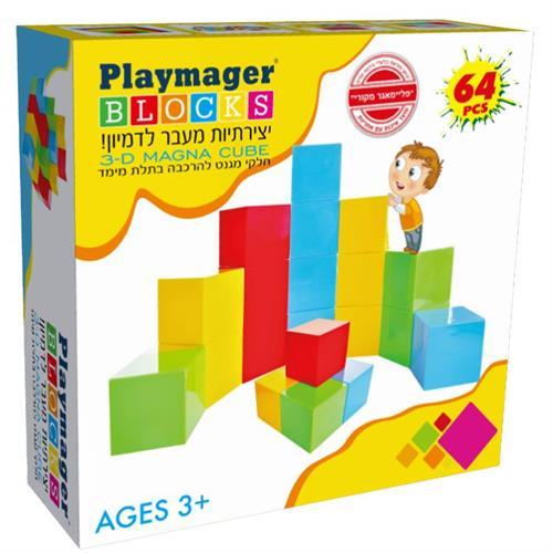 קוביות מגנטיות 64 חלקים-playmager