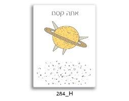 סט תמונות לחדר ילדים, נוער השראה בעברית דגם 022