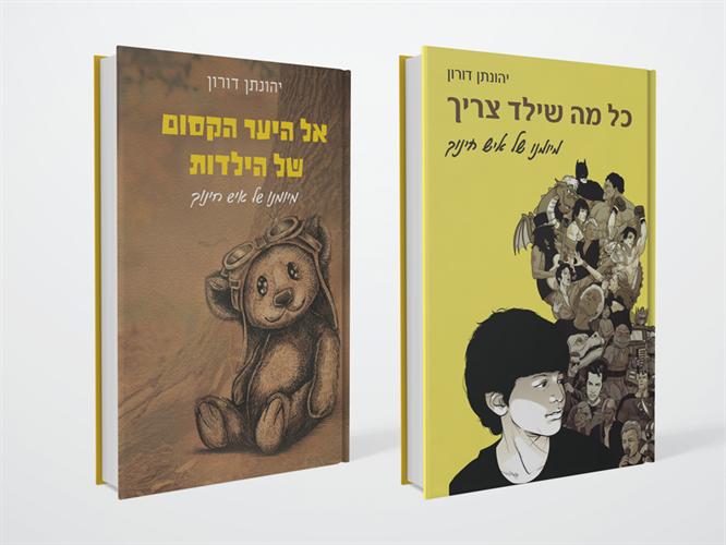 חבילה זוגית - שני ספריו של יהונתן דורון