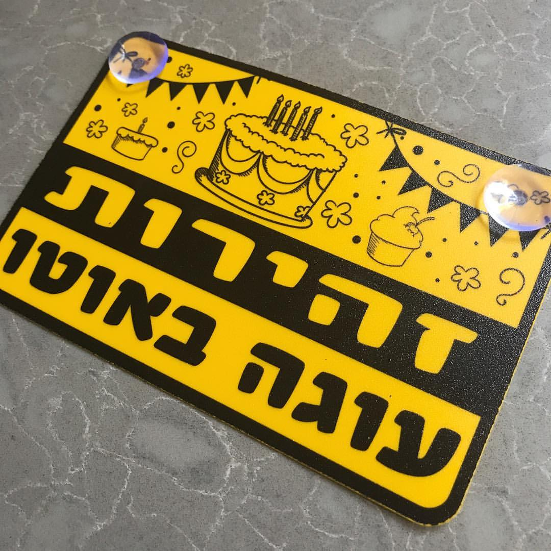 שלט אזהרה: זהירות עוגה באוטו - עברית