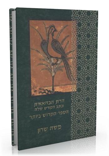 הדת הבהאאית וכתב הקודש שלה – הספר הקדוש ביותר מאת משה שרון