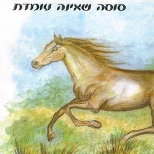 סוסה שאינה עומדת