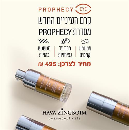קרם פרופסי לעיניים prophecy eye