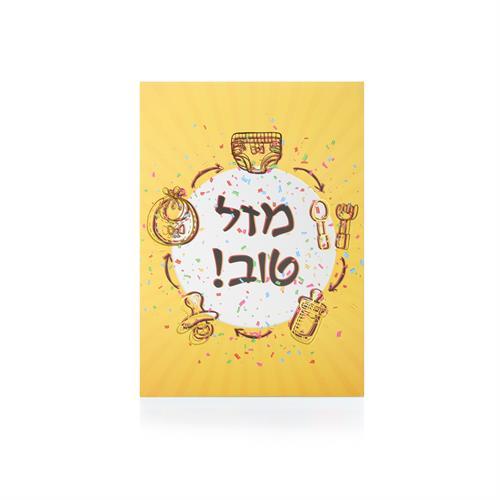 כרטיס ברכה להולדת הבן/בת #2